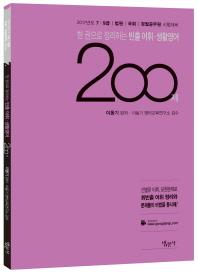 빈출 어휘 생활영어 200제(2017)