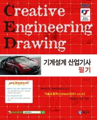 기계설계 산업기사 필기(2015)