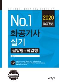 화공기사 실기 필답형+작업형(2020)(No.1)(4판)