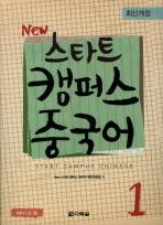 스타트 캠퍼스 중국어. 1(NEW)(2판)(CD1장포함)