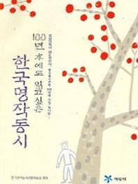 한국명작동시(100년후에도읽고싶은)