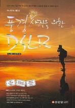 풍경 접사 사진을 위한 DSLR(키노, 중기의 아름다운)(CD1장포함)