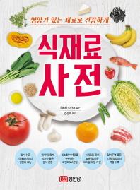 식재료 사전