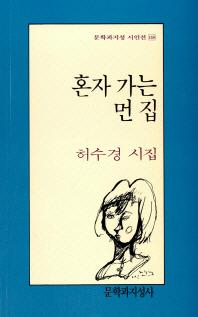 혼자 가는 먼 집(문학과지성 시인선 118) ///FF22