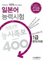 일본어 능력시험 능시족보 400 1급 문자어휘(적중신화)(최신개정판)