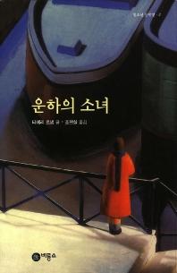 운하의 소녀 / 소장용, 상급