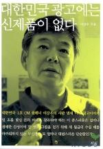 대한민국 광고에는 신제품이 없다