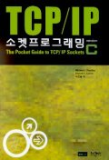TCP/IP 소켓 프로그래밍 C (THE POCKET GUIDE TO TCP/IP SOCKETS VERSION C