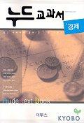 경제(누드교과서)(7차)