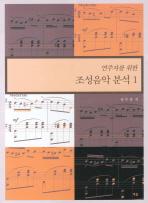 조성음악 분석. 1(연주자를 위한)(2판)