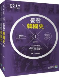 통합 한국사 세트(2019)(전2권)