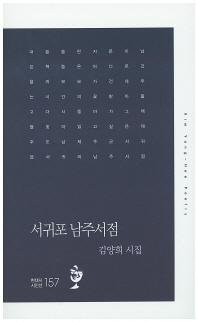 서귀포 남주서점(현대시 시인선 157)