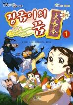장금이의 꿈 2기. 1(TY인기만화 영화 시리즈 14)