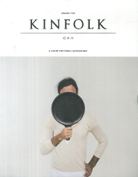 킨포크(Kinfolk) Vol.5