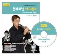 클라리넷 어드벤쳐 연주곡집(CD1장포함)(어드벤쳐 악기 시리즈)