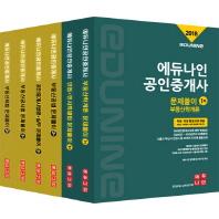 에듀나인 공인중개사 문제풀이 1,2차 세트(2018)(전6권)