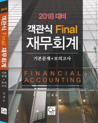 객관식 Final 재무회계(기본문제+모의고사)(2018)