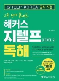 해커스 지텔프 독해(G-TELP) Level. 2(2020)(2주 만에 끝내는)