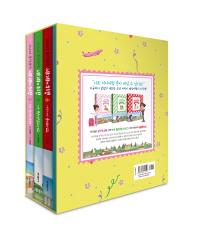 지니의 콩닥콩닥 세계여행 선물세트(전3권)
