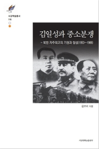 김일성과 중소분쟁(서강학술총서 116)