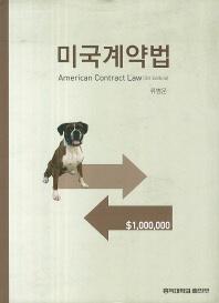 미국계약법(3판)