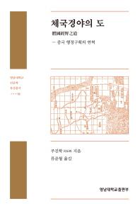 체국경야의 도(영남대학교 인문학 육성총서 18)