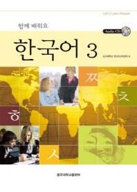 함께 배워요 한국어. 3(AudioCD1장포함)