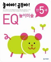 EQ 놀이미술(만5세)(2012)(놀이야 공부야)