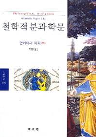 철학적 분과 학문(문예신서 308)