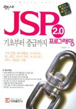 JSP 2.0 프로그래밍 기초부터 중급까지(최범균의)