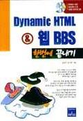 DYNAMIC HTML & 웹 BBS 한번에 끝내기(S/W포함)