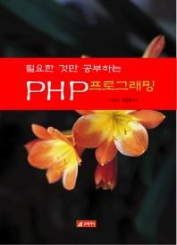 PHP 프로그래밍(필요한 것만 공부하는)