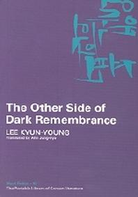 Other Side of Dark Remembrance(어두운 기억의 저편)(Paperback)