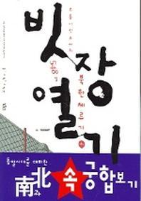 빗장열기 (하) (548일 북한체류기)