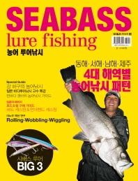 농어 루어낚시(Seabass Lure Fishing)(낚시춘추 무크지 2)