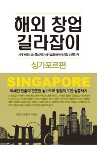 해외 창업 길라잡이: 싱가포르편