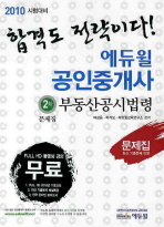 부동산공시법령(공인중개사 2차)(2010)(에듀윌)