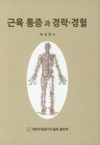 근육 통증과 경락 경혈(양장본 HardCover)