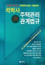 주택관리 관계법규(2008)
