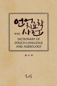 언어치료학사전(개정증보판)(양장본 HardCover)
