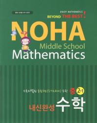 수학 중2-1(내신완성)(2013)(NOHA(노하))(중등 수준별 수학 시리즈)