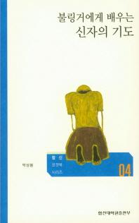 신자의 기도(불링거에게 배우는)(합신 포켓북 시리즈 4)
