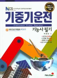 기중기 운전기능사 필기(2016)