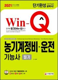 농기계정비 운전기능사 필기 단기완성(2021)(Win-Q)(2판)