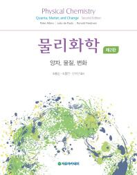 물리화학: 양자, 물질, 변화(2판)