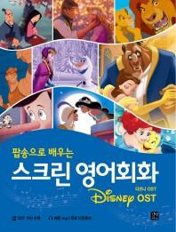 스크린 영어회화: 디즈니(Disney) OST
