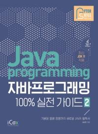 자바 프로그래밍 100% 실전 가이드. 2(애프터스킬 시리즈)