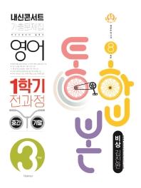 중학 영어 중3-1 중간+기말 통합본 기출문제집(비상 김진완)(2021)(내신콘서트)