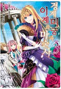 경계미궁과 이계의 마술사. 3(노블엔진(Novel Engine))