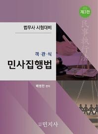 민사집행법(객관식)(3판)